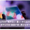 AbemaTVの「見れない・重い・すぐ止まる」を解決する方法!画面が真っ黒はなぜ?