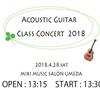 アコースティックギタークラスコンサート  開催致します