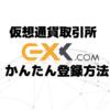 今日の仮想通貨取引所 EXX.com かんたん口座開設、登録方法!