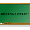 中学3年生(受験生)の塾代はいくらかかるか?【我が家の場合】