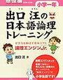 論理エンジンJr.「日本語論理トレーニング小学1年基礎編」を始めました【年中娘】