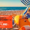ジェットスターの夏先取りの国内全路線セールで最安1,990円!1月27日まで開催中!!
