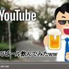 【お知らせ】YouTubeChannel作りました