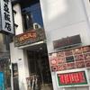 新亜飯店 芝大門店 ランチに小籠包 日本で初めて小籠包を提供した店