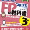 FP3級の勉強開始