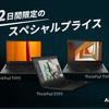 ThinkPadが最大67%OFFで買えるキャンペーン♪本日11月24日迄!