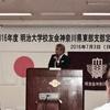 2016年度校友会神奈川県東部支部総会が開催されました