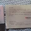 新田ゼラチン(4977)から3月権利の優待品が届きました☺️
