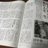 人間学を学ぶ月刊誌『致知』掲載、「ダウン症の息子に導かれた我が人生」