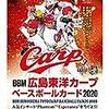 今日のカープグッズ:「BBM広島東洋カープベースボールカード2020」、開封
