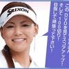 ゴルフ|吉本巧 女性のためのゴルフレッスン 口コミ