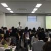 日本栄養士会福祉事業部全国リーダー会で「アドラー心理学の基礎」として講演を開きました。