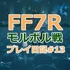 【FF7リメイク】くさい息には気をつけろ!隠しボスモルボルの出現方法と倒し方・攻略#13【FF7R】