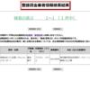 世田谷区の有限会社フジ企画(クレジットセンター)は学生ローンです。