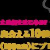 【ネット懸賞】新しい私に出会える10種類の体験50組にプレゼント〆4/30