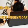 【眠気対策】日中の耐えられない眠気をなんとかしたい!
