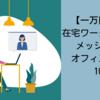 【一万円以下】在宅ワークに最適なメッシュ付きオフィスチェア10選