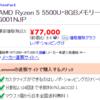 ThinkPad E15 Gen 3 AMD Ryzen 5 5500U を調達