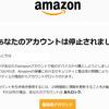 Amazonを語る詐欺メールが届いた!『アカウントが停止しました』