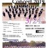 出雲市立第三中学校吹奏楽部:第2回スタート・ライン・コンサート2019