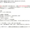 中国行き航空券のキャンセルについて:中国東方航空は払戻手数料免除も