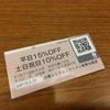 ★3.2 大垣市 「ふくちゃんラーメン(2回目)」 〜あっさりふくちゃんラーメン〜
