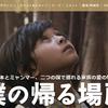 「僕の帰る場所」チャリティ上映@桜坂劇場
