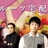 フルーツ宅配便 第8話(感想)