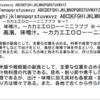 Google Fonts(Webフォント)の表示テスト