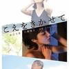 【日本映画】「こえをきかせて〔2019〕」ってなんだ?