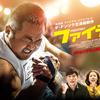ファイティン!/マ・ドンソクのもうひとつの魅力が全開の腕相撲映画