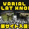【DRT×WCZ】フラットタイプのハンドルノブ「VARIAL FLAT KNOB」通販サイト入荷!