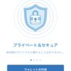 スマホ仮想通貨ウォレットTrustWalletの使い方_インストール&受け取り方法