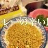 【男の育休21】カレーの辛い罠