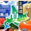 デザイン 図形使い 北海道夏だより ダイエー 8月3日号