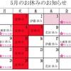 ◆5月&6月のお休みのお知らせ◆