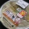 熟成ちぢれ麺 喜多方チャーシュー麺 いつか福島へ・・・・