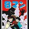 「桑田次郎の8番目の男、8マン」 - Eight Man
