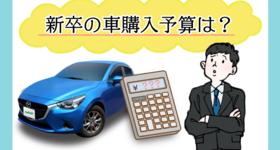 新卒の車購入予算はいくらが正解?選び方、ローン、オススメ車種5選