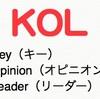 KOLとはSNSなどネットの力で世間に影響力を持つ人