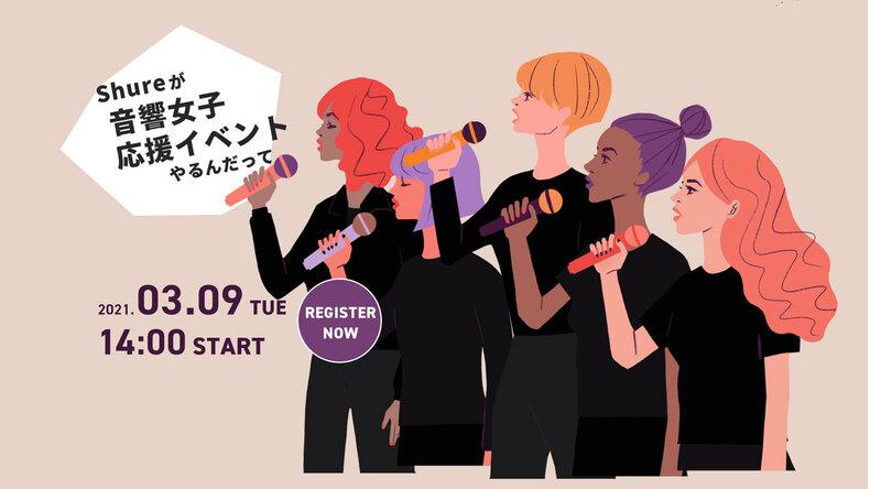 SHURE、3月9日(火)に女性サウンド・エンジニアへエールを送るオンライン・イベントを開催