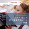 【英語力アップ!!】スタディサプリ 新日常英会話コースの感想