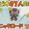 ピクニックロード キノピオ47人の場所(救出)【ペーパーマリオ オリガミキング】 #9