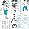 【新刊】繊細だからよかったと思える良書 武田友紀の繊細さんの本
