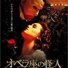 """「オペラ座の怪人」(2004)""""忍ぶ恋""""という結末に泣いた!"""