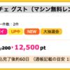 【ハピタス】ネスカフェ ドルチェ グストが12,500pt(12,500円)にアップ!!