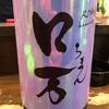 福島県 しもふりロ万 純米吟醸 うすにごり原酒 一回火入れ