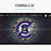 改めてICOソリューション「COMSA」/「COMSAトークン」購入方法と魅力を細かく考える002