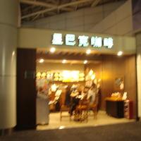広州白雲国際空港 vol.2