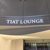 羽田空港国際線のTIAT LOUNGEがおすすめ